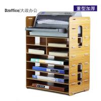 D099创意木质桌面办公用品A4A5票据快递单打印机多层文件架座框