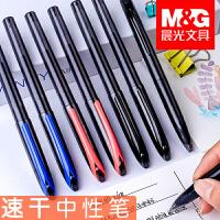 晨光优品速干中性笔0.5mm黑色按动中性笔考试用蓝水笔学生用写字签字办公用红笔小学生文具用品