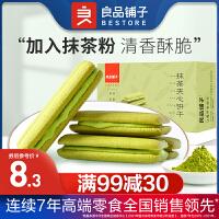 【良品铺子抹茶夹心饼干102g×1盒】 抹茶味曲奇饼干网红零食品