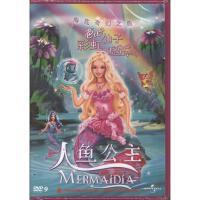 (新索)芭比彩虹仙子之人鱼公主DVD9( 货号:779973973)