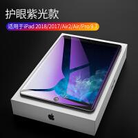2018新iPad钢化膜Pro11英寸12.9防蓝光iPad9.7寸苹果平板电脑Air2屏幕高清10 紫光版【iPad
