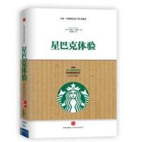 星巴克体验 经营理念咖啡店连锁 [美] 约瑟夫 米歇利 著 为每一位顾客打造个性化服务 中信出版社图书