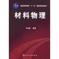 【二手旧书8成新】材料物理(李志林) 侠名 9787122048974 化学工业出版社