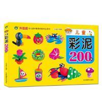 儿童彩泥200例 玩转超轻粘土 创意彩泥手工制作书益智力游戏潜能