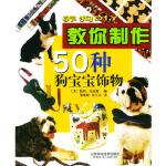 [二手旧书9成新]教你制作50种狗宝宝饰物