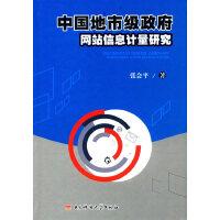 中国地级市政府网站信息计量研究