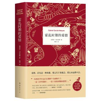 霍乱时期的爱情(pdf+txt+epub+azw3+mobi电子书在线阅读下载)