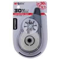 晨光(M&G)ACT-52801简约30m修正带改正带涂改带