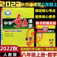2019秋中学奇迹课堂八年级数学上册人教版初二上册