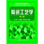 陶瓷工艺学(第2版)(张锐)