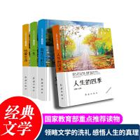 外国文学经典-人生感悟篇 全4册(人生的四季+欢乐与时日+一生+热爱生命)