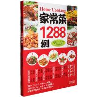 家常菜精选1288例做菜烹饪技巧教学视频教程大全食谱书 DVD光盘碟