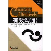 【正版二手书9成新左右】有效沟通 [美] 黑贝尔斯・威沃尔,李业昆 9787508023991