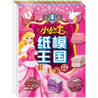 小公主纸模王国(套装共4册)