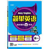 (2018)简单英语 完形填空120篇特训(高一)