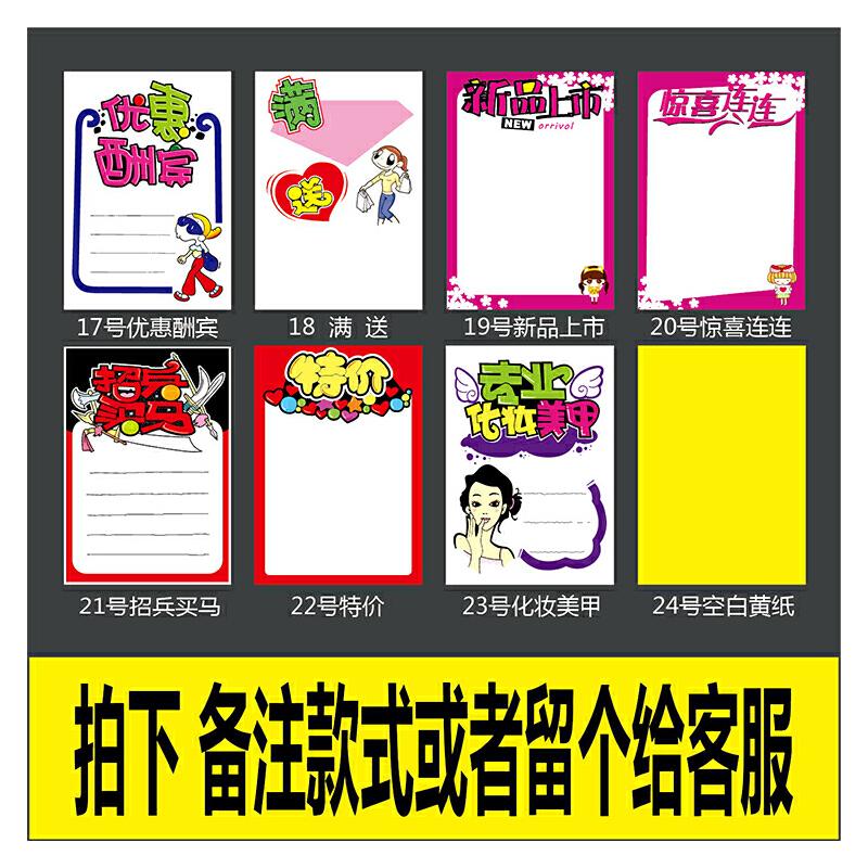 手绘POP海报纸空白国庆P0P海报纸黄色空白药店促销广告纸