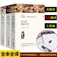 童年/在人间我的大学/母亲高尔基三部曲初高中生必读课外书世界文学名著全译本名著
