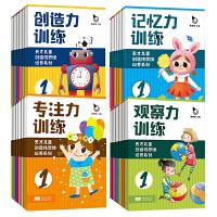 全24册 儿童观察力专注力记忆力创造力训练游戏书 幼儿绘本3-6-10周岁益智逻辑思维左右脑全脑开发图书 宝宝早教启蒙