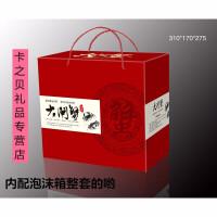 螃蟹礼品盒 大闸蟹泡沫礼盒/螃蟹礼品盒/通用盒包装盒