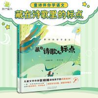 秋千童书:童诗伴你学语文・藏在诗歌里的标点