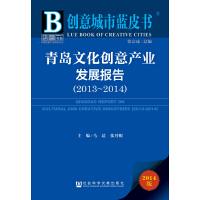 创意城市蓝皮书:青岛文化创意产业发展报告(2013-2014)