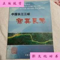 【二手旧书9成新】中国长江三峡,��真�L卷 /中国 中国方正出版社