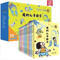 【礼盒装】我的儿子皮卡全套10册 曹文轩儿童文学系列课外书8-12-14岁学生正版畅销成长小说读物作品文集 我的儿子皮