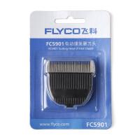 飞科(FLYCO)电动理发器刀头 FC5901 FC5902适用
