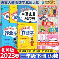 黄冈小状元一年级下册语文人教版数学北师大版口算速算作业本达标卷全套5本