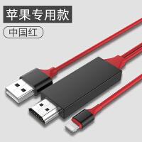 手机连接电视机线HDMI同屏器苹果USB手机同屏线iPhoneX 4k高清转接有线投屏线接显示器转换 【中国红2米】苹
