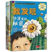 小小达尔文自然探秘系列(4册)