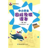 中小学生象棋课本(第二册)