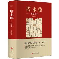 塔木德(精)成就多位著名世界巨人的经典名作 堪比羊皮卷厚黑学的成功励志传世智慧畅销书