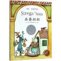 巫婆奶奶 (美)��米・狄波拉(Tomiede Paola) 著�L;魏怡 �g�|��少年�和�出版社