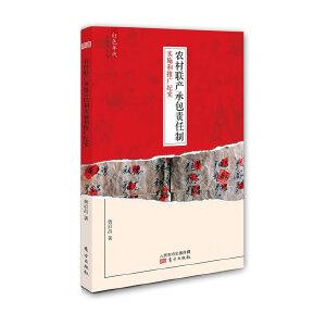 农村联产承包责任制实施和推广纪实(中国改革发轫于农村,而土地则是其改革重点。我们回望历史,是为了更好地了解当下。)