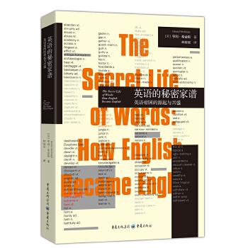 英语的秘密家谱:英语帝国的源起与兴盛 借来的文化、逆势成长的历史、强制推销的人类意识大杂烩