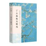 丁立梅散文精选(名家散文典藏・彩插版)