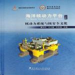 海洋核动力平台(下)