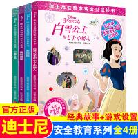迪士尼益智游戏宝贝成长书安全教育系列(白雪公主和七个小矮人 灰姑娘 魔法奇缘 小美人鱼)读故事,贴贴纸,玩游戏,涂颜色