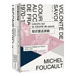 知识意志讲稿(法兰西学院课程系列 1970-1971)