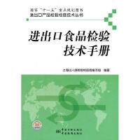 进出口产品检验检疫技术丛书进出口食品检验技术手册/上海出入境