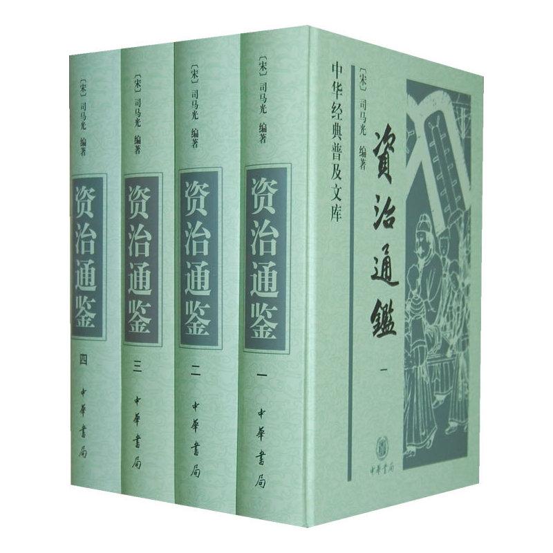 资治通鉴(全四册)中华经典普及文库