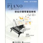 菲伯尔钢琴基础教程 第3级 技巧和演奏