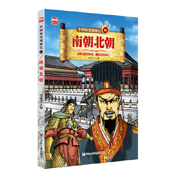 中国历史漫游记:南朝北朝
