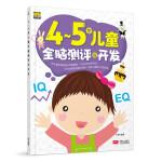 4-5岁儿童全脑测评与开发