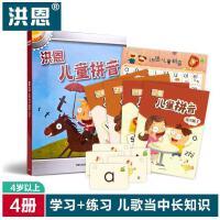 包邮 儿童礼物 洪恩点读笔教材儿童早教拼音识字拼读卡片4岁以上早教益智有声图书(不含点读笔)