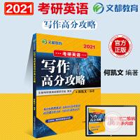 文都2020考研英语作文 何凯文考研英语写作高分攻略考研英语一二作文写作模板书