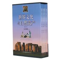 【现货】  世界文化与自然遗产  (插盒套装全4册) 周文 9787553428123
