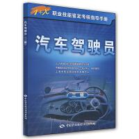 汽车驾驶员(三级)―指导手册