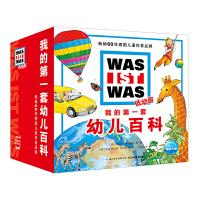 """我的第一套幼�喊倏疲ǔ�值�Y盒�b,精�b全14��,德���典幼�喊倏�!""""WAS IST WAS""""(什么是什么)是源自德��的科普"""